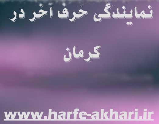 حرف آخر در کرمان