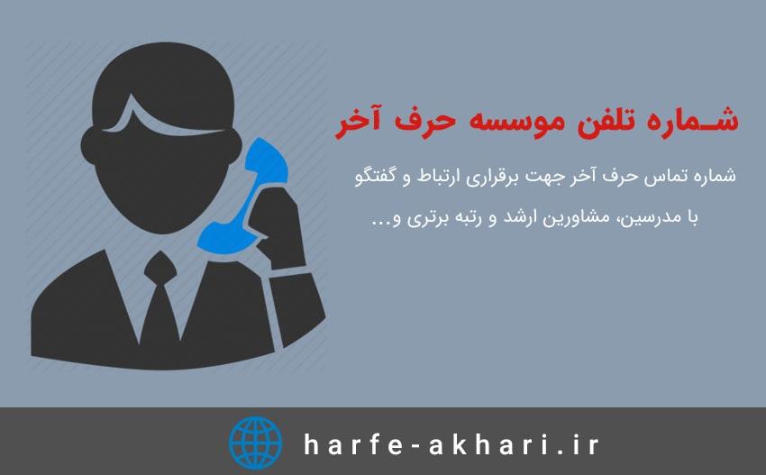 تماس با حرف آخر