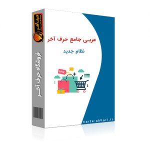 عربی جامع حرف آخر نظام جدید