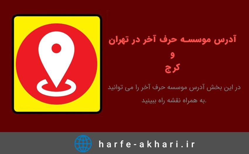 آدرس موسسه حرف آخر در تهران