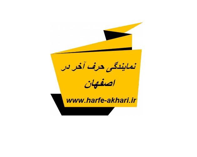 حرف آخر در اصفهان