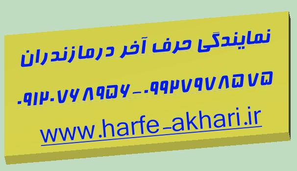 حرف آخر مازندران