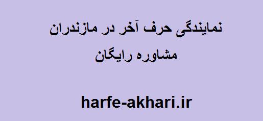 حرف آخر در مازندران