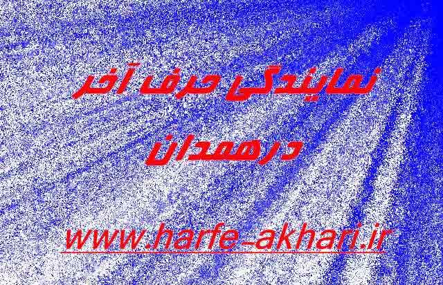 نمایندگی حرف آخر در همدان