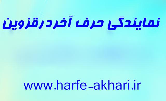 نمایندگی حرف آخر در قزوین