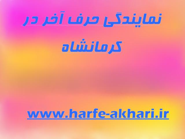 حرف آخر در کرمانشاه