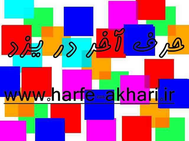 حرف آخر در یزد