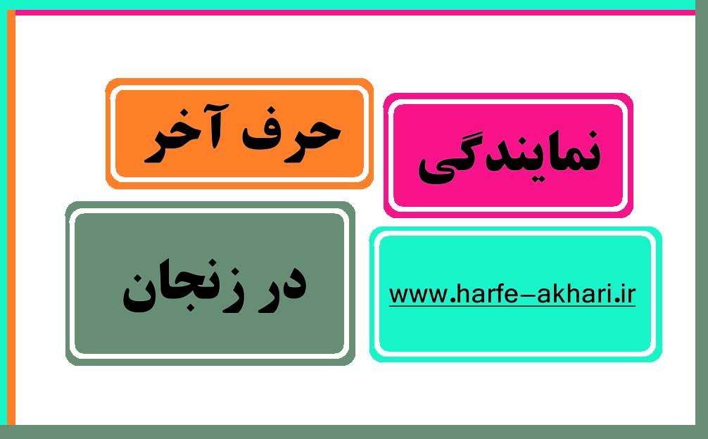 حرف آخر در زنجان